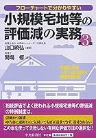 フローチャートで分かりやすい 小規模宅地等の評価減の実務(第3版)