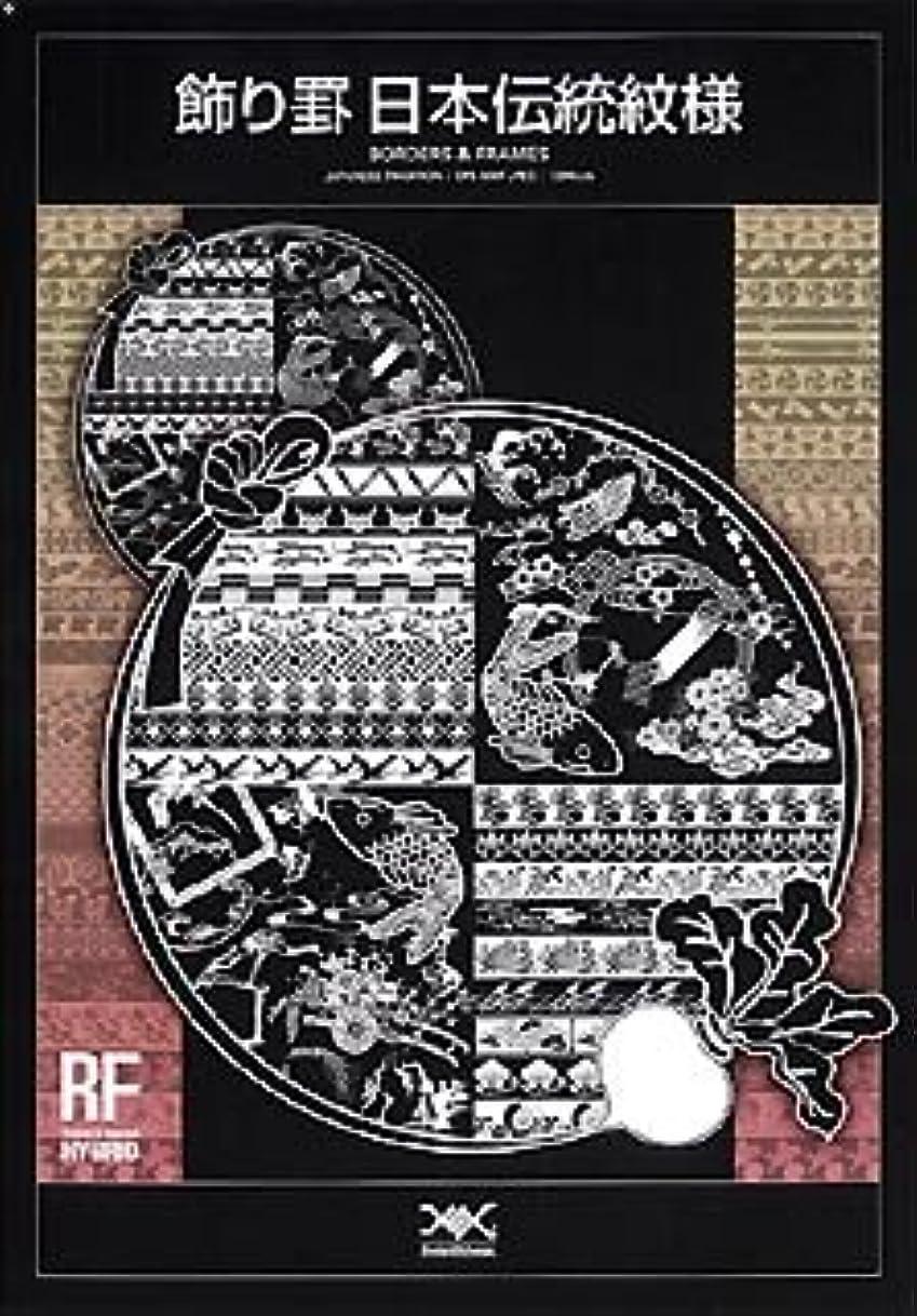 組み合わせる伴う中断飾り罫 日本伝統紋様編