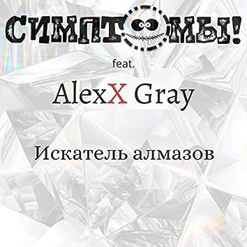 Искатель алмазов (feat. Alexx Gray)