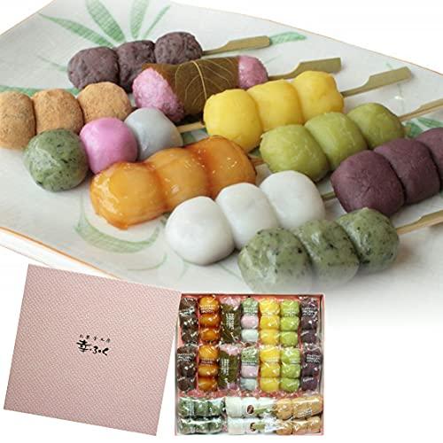 和菓子 ギフト「幸ふくだんご10種類20本」団子の詰合せ