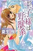 王子様は野獣系 (ぶんか社コミックス S*girl Selection)