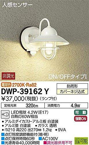 大光電機(DAIKO) LED人感センサー付アウトドアライト (ランプ付) LED電球 4.7W(E17) 電球色 2700K DWP-39162Y