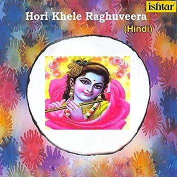Hori Khele Raghuveera (Hindi)