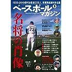 ベースボールマガジン 2020年 06 月号 特集:名将の肖像