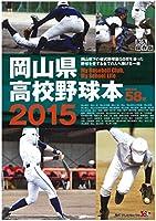 岡山県高校野球本2015