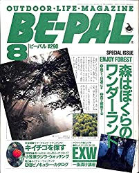 BE-PAL (ビーパル) 1987年 8月号