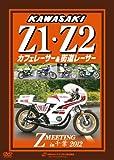 KAWASAKI Z1・Z2 カフェレーサー&街道レーサー[DVD]