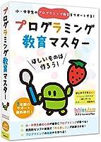 山屋商店 プログラミング 教育マスター [ 基礎 / 入門 学習教材 ] 小・中学生向け 学習キット ( Win ・ Mac 対応 / Ichigo Jam BASIC )