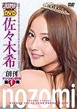 佐々木希 nozomi[DVD]