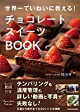 Teach the best in the world! Chocolate Sweets BOOK