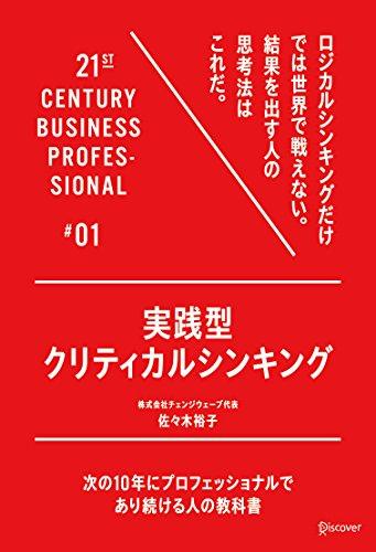 実践型クリティカルシンキング (21世紀スキル)