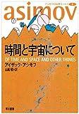 時間と宇宙について (ハヤカワ文庫 NF 23 アシモフの科学エッセイ 3)