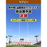 【限定】第99回全国高等学校ラグビーフットボール大会 奈良県予選 決勝 天理 vs. 御所実