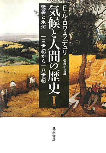気候と人間の歴史 I 〔猛暑と氷河 13世紀から18世紀〕 (気候と人間の歴史(全3巻))の詳細を見る