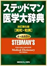 Stedman's English-Japanese Medical Dictionary 6th Edition (Japanese Edition)
