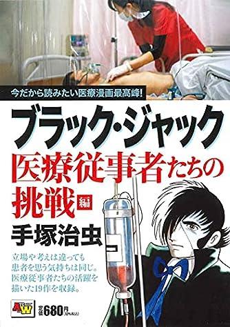 ブラック・ジャック 医療従事者たちの挑戦編 (秋田トップコミックスW)