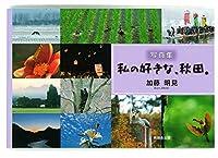 写真集 私の好きな、秋田。 加藤明見 (著, 編集, 写真) コレクション