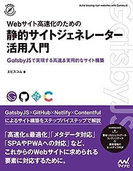 [エビスコム]のWebサイト高速化のための 静的サイトジェネレーター活用入門 (Compass Booksシリーズ)