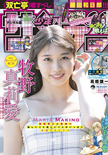 週刊少年サンデー 2019年35号(2019年7月31日発売) [雑誌]