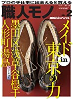 monoスペシャル 職人モノ No.2