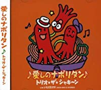 Itoshi No Napolitan by Trio the Shakiiin (2007-05-30)
