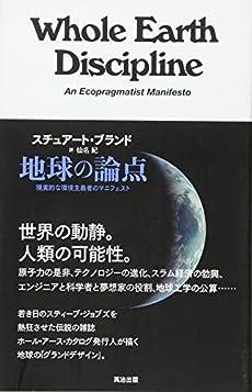 地球の論点 ―― 現実的な環境主義者のマニフェスト』 感想・レビュー ...