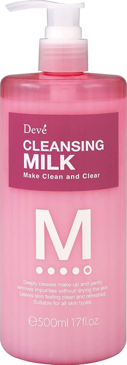 ホールド平行同一の熊野油脂 ディブ クレンジングミルク 500ml