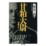 甘粕大尉 ――増補改訂 (ちくま文庫)