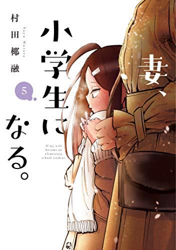 妻、小学生になる。 5巻 (芳文社コミックス)