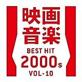 映画音楽ベストヒット00 05年代 VOL10