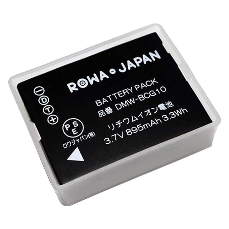 人工追放する皮肉パナソニック Lumix DMW-BCG10 JT-H320BT-10 互換 バッテリー 端子カバー付 【ロワジャパン】