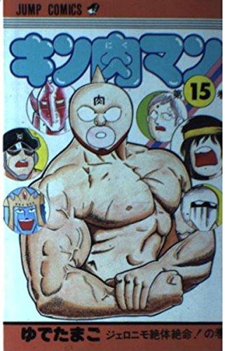 キン肉マン (第15巻) (ジャンプ・コミックス)