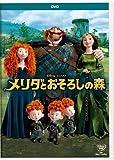 メリダとおそろしの森 [DVD]