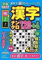 極上!漢字ナンクロ120+4 (Gakken Mook 学研パズル)