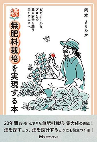 続・無肥料栽培を実現する本 (ビギナーからプロまで食の安全を願う全ての人々へ) - 岡本 よりたか