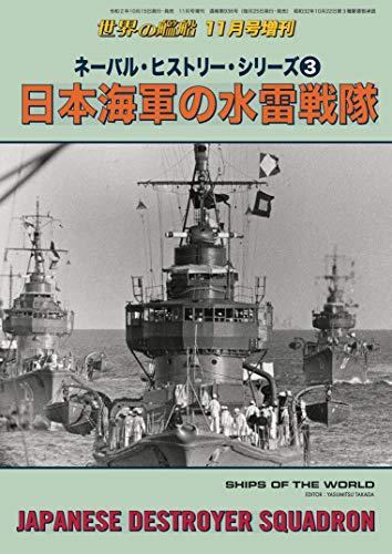 世界の艦船 増刊 第177集『ネーバル・ヒストリー・シリーズ(3)日本海軍の水雷戦隊』 世界の艦船増刊