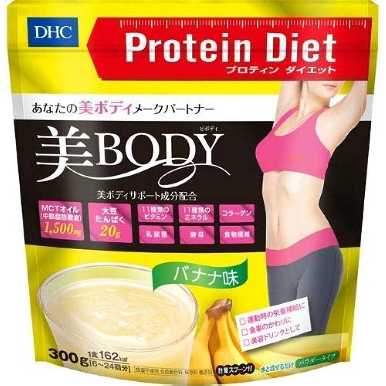 かごヘクタールサークルDHC プロテインダイエット 美Body バナナ味 300g × 3個セット