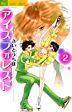 アイスフォレスト(2) (フラワーコミックスα)