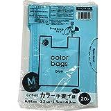 オルディ プラスプラス カラー手提げ袋 M ブルー(20枚入)