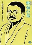 野菊の墓 (ホーム社漫画文庫)