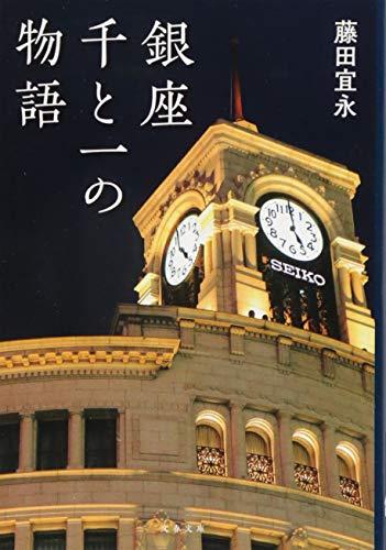 銀座 千と一の物語 (文春文庫)