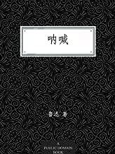 呐喊 (语文新课标必读丛书) (Chinese Edition)