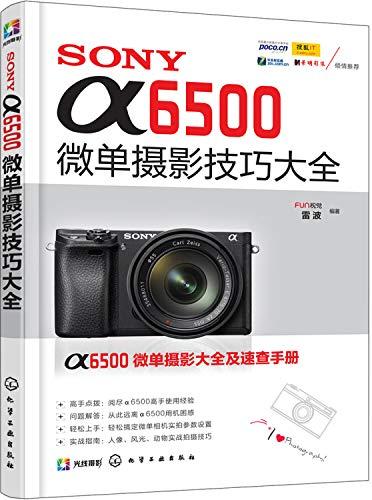 SONYα6500微单摄影技巧大全