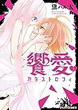 饗愛カタストロフィ(3) (シルフコミックス)