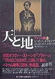 天と地〈アメリカ篇 上〉 (角川文庫)