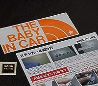 THE BABY IN CAR 星柄(ベビーインカ―)HAFURURE ステッカー パロディ シール 赤ちゃんを乗せています(12色から選べます) (オレンジ)
