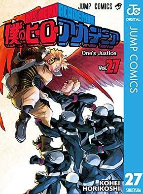 僕のヒーローアカデミア 27巻