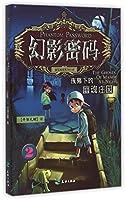 幻影密码(2夜幕下的幽魂庄园)/冒险解密系列小说