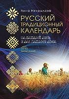 Русский традиционный календарь: На каждый день и для каждого дома (Тайные знания)