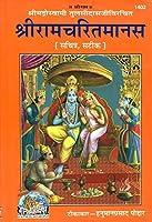 Sri Ramcharitmanas (Ramayana of Tulsidas) Satichtra, Sateek 1402